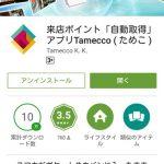 完全攻略 お得アプリTamecco(タメコ) 吉野家は10回来店で牛丼並1杯無料