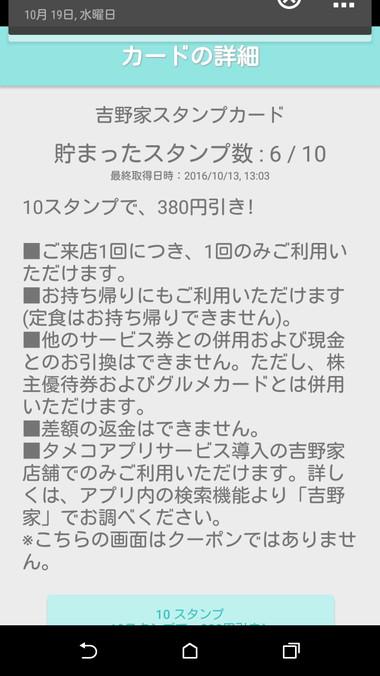 screenshot_2016-10-19-00-37-29